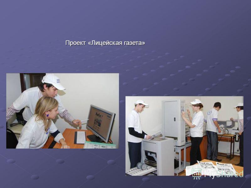 Проект «Лицейская газета»