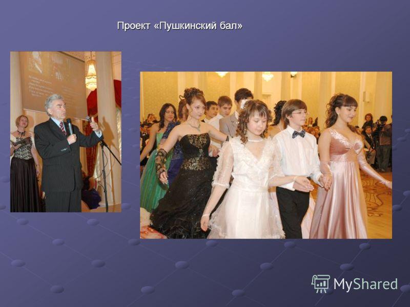Проект «Пушкинский бал»