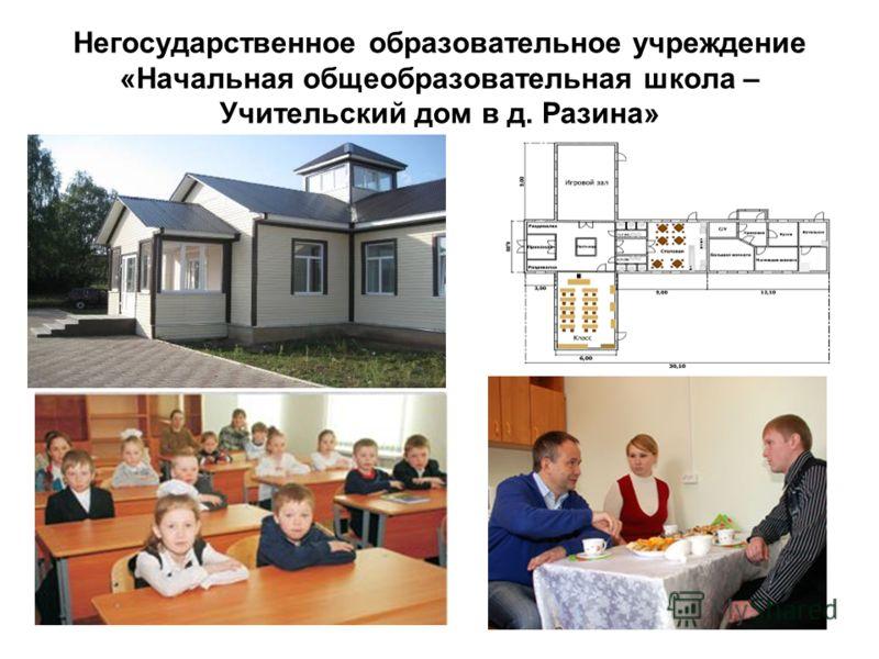 Негосударственное образовательное учреждение «Начальная общеобразовательная школа – Учительский дом в д. Разина»