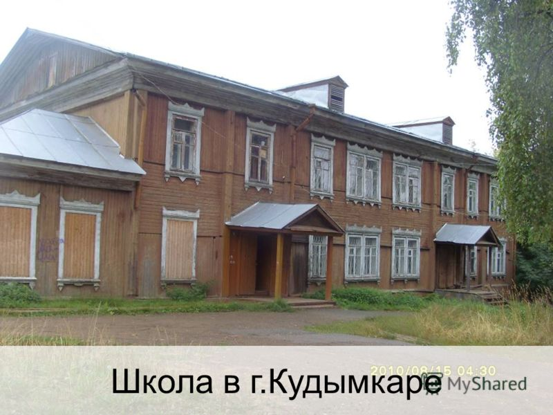 Школа в г.Кудымкаре