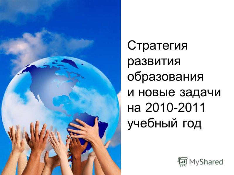 Стратегия развития образования и новые задачи на 2010-2011 учебный год