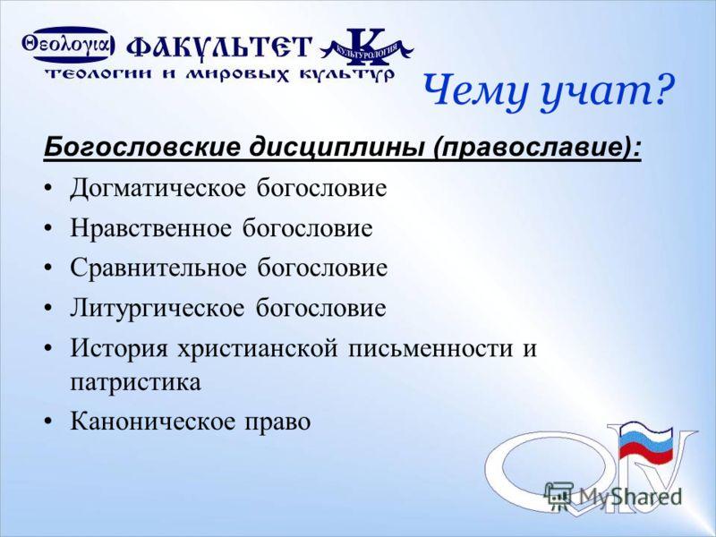 Богословские дисциплины (православие): Догматическое богословие Нравственное богословие Сравнительное богословие Литургическое богословие История христианской письменности и патристика Каноническое право