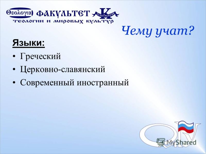 Чему учат? Языки: Греческий Церковно-славянский Современный иностранный