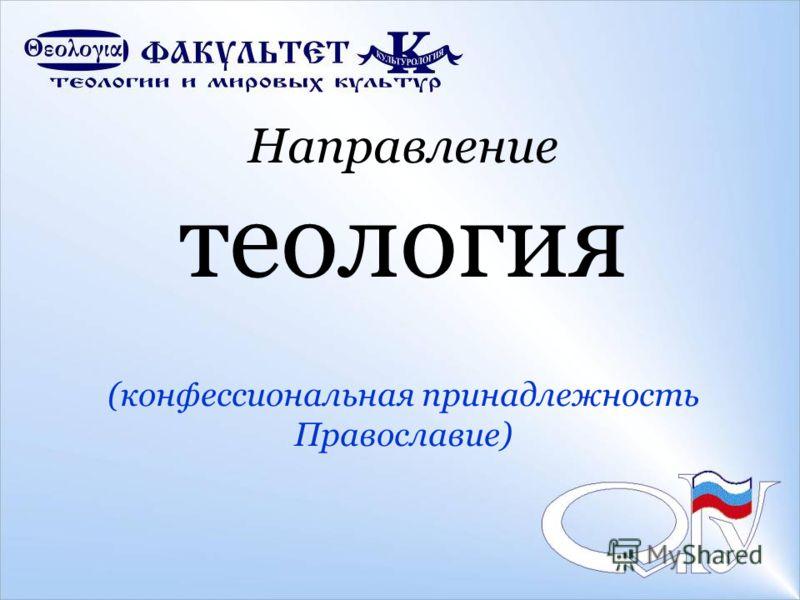 Направление теология (конфессиональная принадлежность Православие)