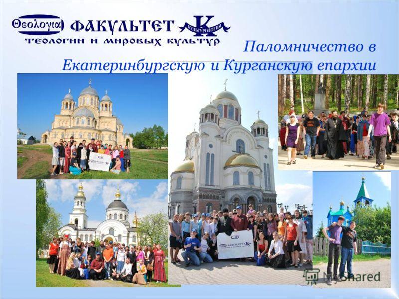 Паломничество в Екатеринбургскую и Курганскую епархии