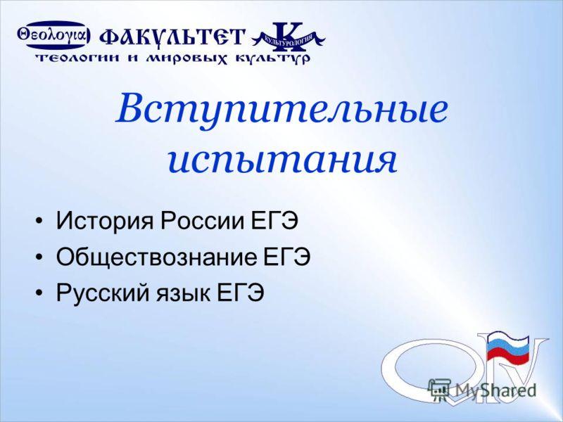 Вступительные испытания История России ЕГЭ Обществознание ЕГЭ Русский язык ЕГЭ