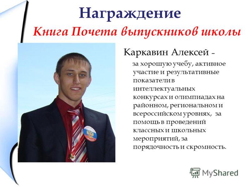 Награждение Книга Почета выпускников школы Каркавин Алексей – за хорошую учебу, активное участие и результативные показатели в интеллектуальных конкурсах и олимпиадах на районном, региональном и всероссийском уровнях, за помощь в проведений классных