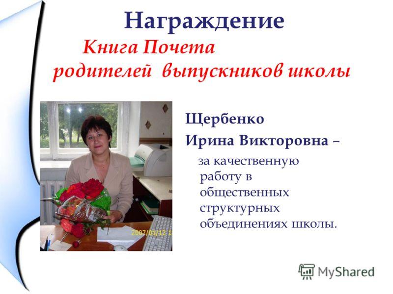 Награждение Книга Почета родителей выпускников школы Щербенко Ирина Викторовна – за качественную работу в общественных структурных объединениях школы.