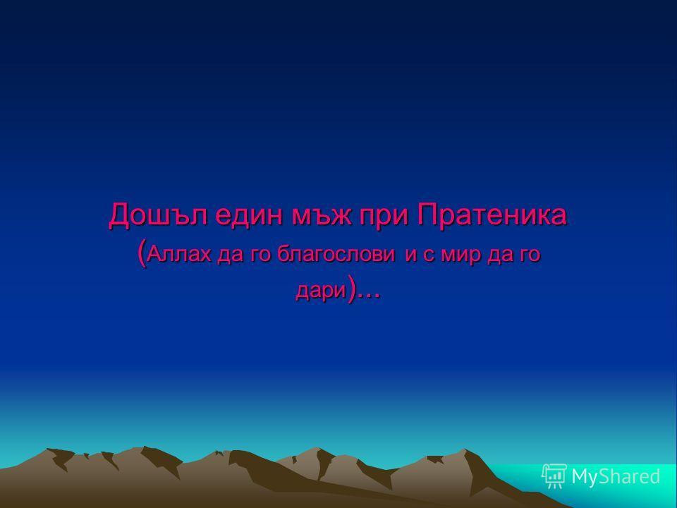 Дошъл един мъж при Пратеника ( Аллах да го благослови и с мир да го дари )...