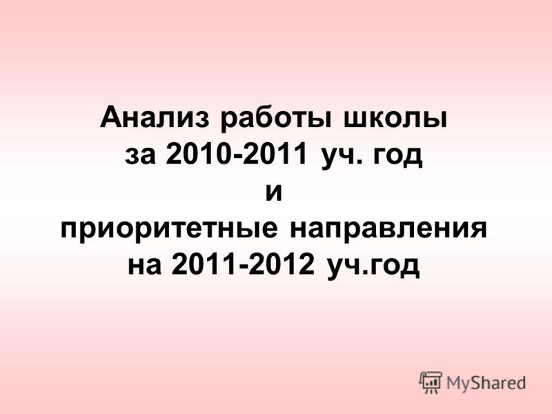 Анализ работы школы за 2010-2011 уч. год и приоритетные направления на 2011-2012 уч.год