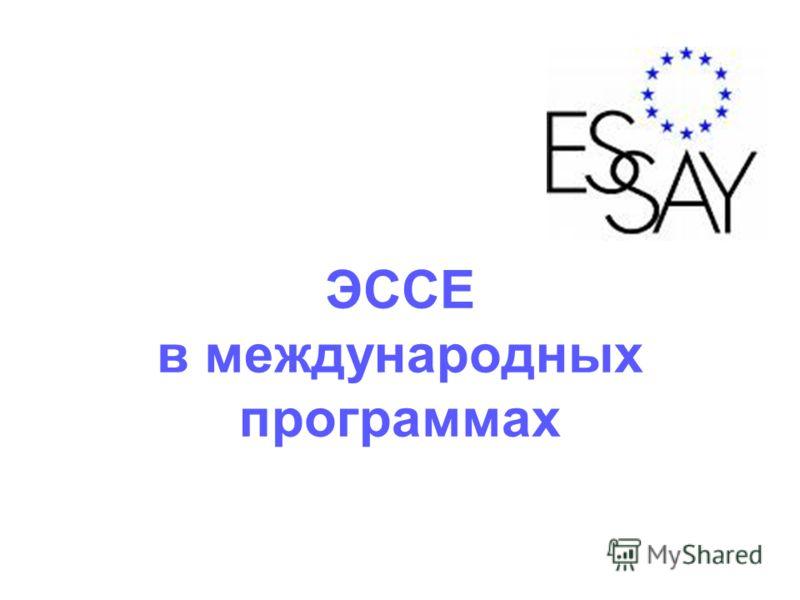 ЭССЕ в международных программах