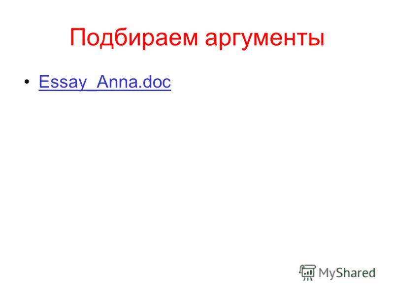 Подбираем аргументы Essay_Anna.doc