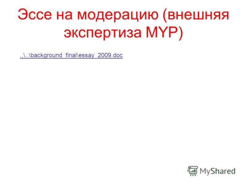 Эссе на модерацию (внешняя экспертиза MYP)..\..\background_final\essay_2009.doc