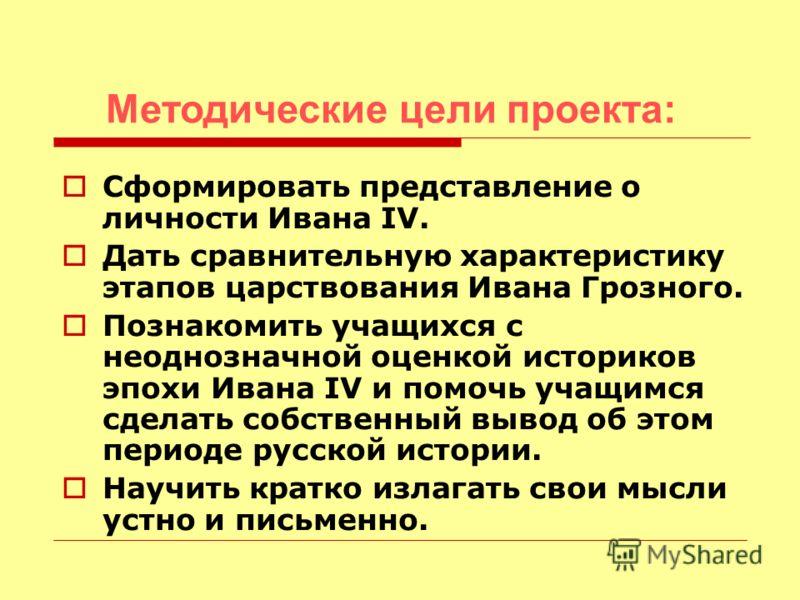 Сформировать представление о личности Ивана IV. Дать сравнительную характеристику этапов царствования Ивана Грозного. Познакомить учащихся с неоднозначной оценкой историков эпохи Ивана IV и помочь учащимся сделать собственный вывод об этом периоде ру