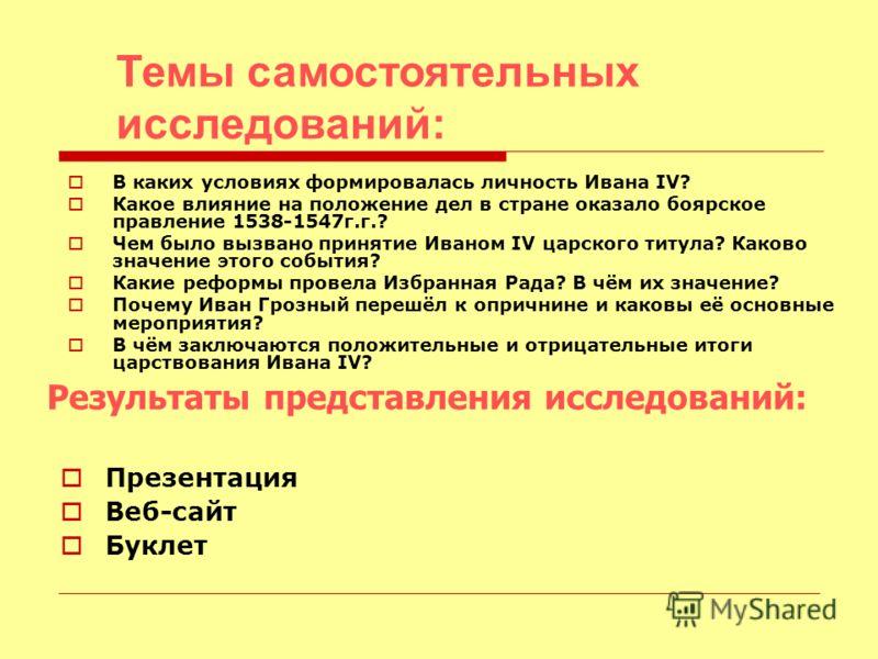В каких условиях формировалась личность Ивана IV? Какое влияние на положение дел в стране оказало боярское правление 1538-1547г.г.? Чем было вызвано принятие Иваном IV царского титула? Каково значение этого события? Какие реформы провела Избранная Ра