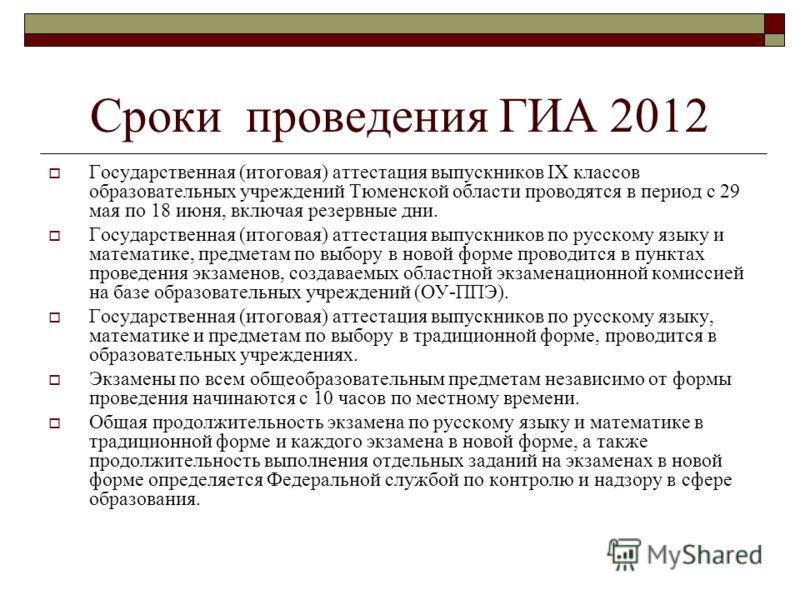 Государственная (итоговая) аттестация выпускников IХ классов образовательных учреждений Тюменской области проводятся в период с 29 мая по 18 июня, включая резервные дни. Государственная (итоговая) аттестация выпускников по русскому языку и математике