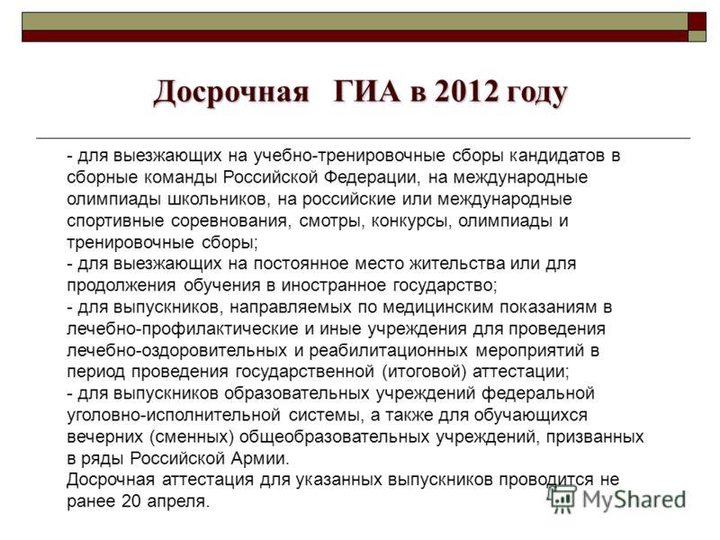 Досрочная ГИА в 2012 году - для выезжающих на учебно-тренировочные сборы кандидатов в сборные команды Российской Федерации, на международные олимпиады школьников, на российские или международные спортивные соревнования, смотры, конкурсы, олимпиады и