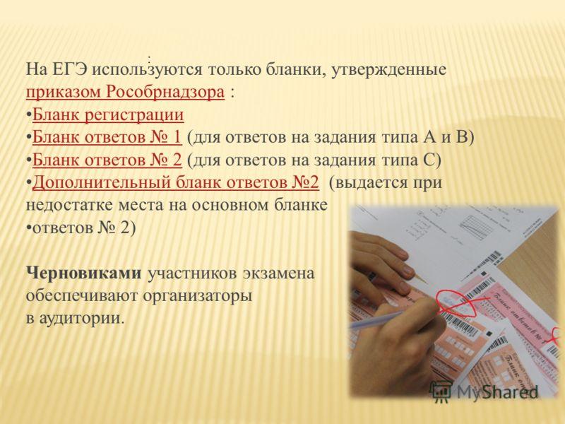 : На ЕГЭ используются только бланки, утвержденные приказом Рособрнадзора : приказом Рособрнадзора Бланк регистрации Бланк ответов 1 (для ответов на задания типа А и В)Бланк ответов 1 Бланк ответов 2 (для ответов на задания типа С)Бланк ответов 2 Допо