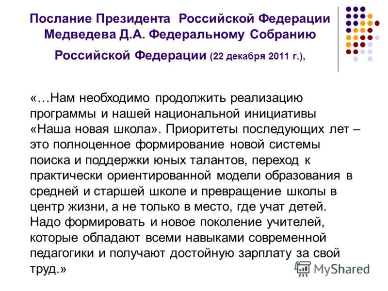 Послание Президента Российской Федерации Медведева Д.А. Федеральному Собранию Российской Федерации (22 декабря 2011 г.), «…Нам необходимо продолжить реализацию программы и нашей национальной инициативы «Наша новая школа». Приоритеты последующих лет –