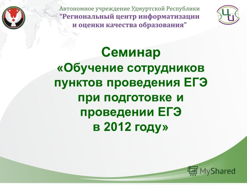 Семинар «Обучение сотрудников пунктов проведения ЕГЭ при подготовке и проведении ЕГЭ в 2012 году»