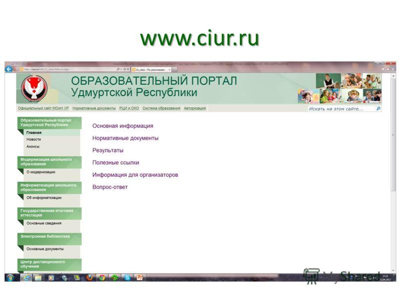www.ciur.ru