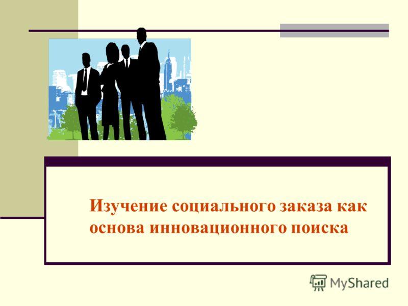 Изучение социального заказа как основа инновационного поиска