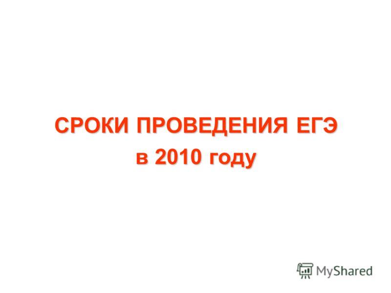 СРОКИ ПРОВЕДЕНИЯ ЕГЭ в 2010 году