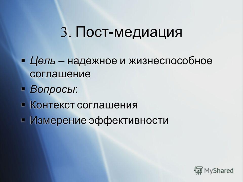 3. Пост-медиация Цель – надежное и жизнеспособное соглашение Вопросы: Контекст соглашения Измерение эффективности Цель – надежное и жизнеспособное соглашение Вопросы: Контекст соглашения Измерение эффективности