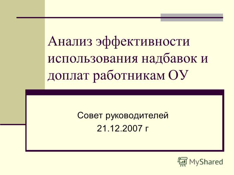 Анализ эффективности использования надбавок и доплат работникам ОУ Совет руководителей 21.12.2007 г
