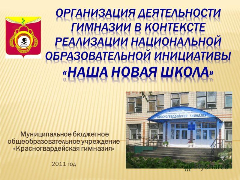 Муниципальное бюджетное общеобразовательное учреждение «Красногвардейская гимназия» 2011 год