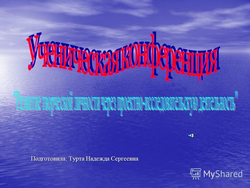 Подготовила: Турта Надежда Сергеевна
