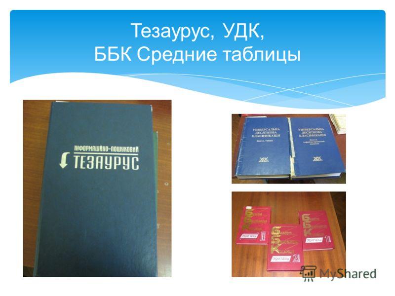 Тезаурус, УДК, ББК Средние таблицы