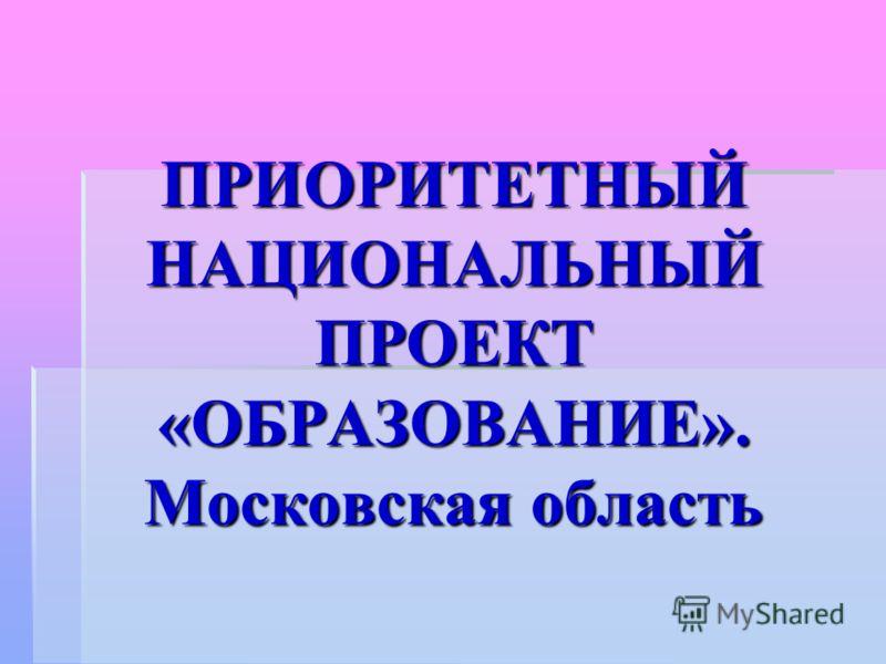 ПРИОРИТЕТНЫЙ НАЦИОНАЛЬНЫЙ ПРОЕКТ «ОБРАЗОВАНИЕ». Московская область