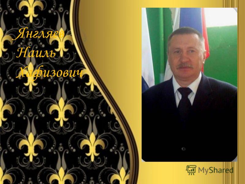Янгляев Наиль Хафизович