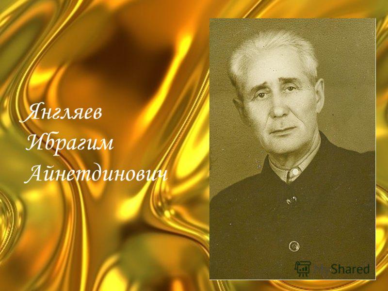 Янгляев Ибрагим Айнетдинович
