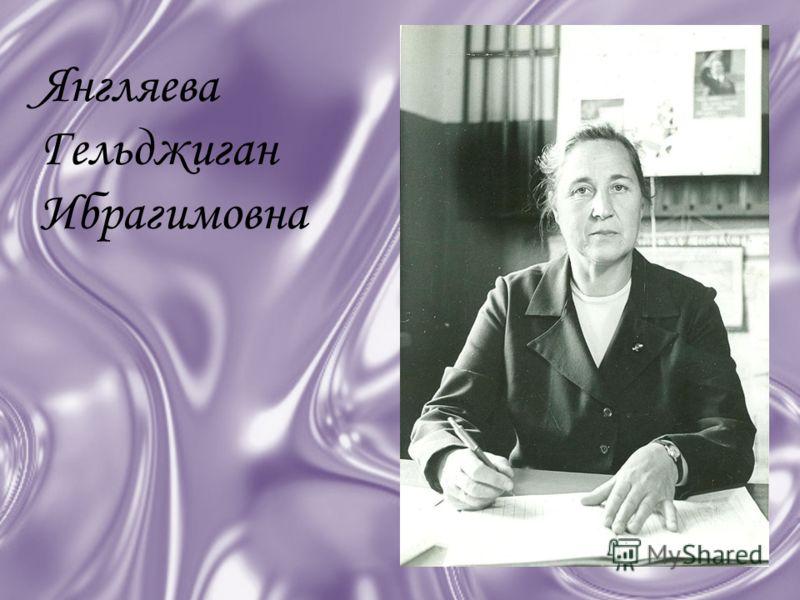 Янгляева Гельджиган Ибрагимовна