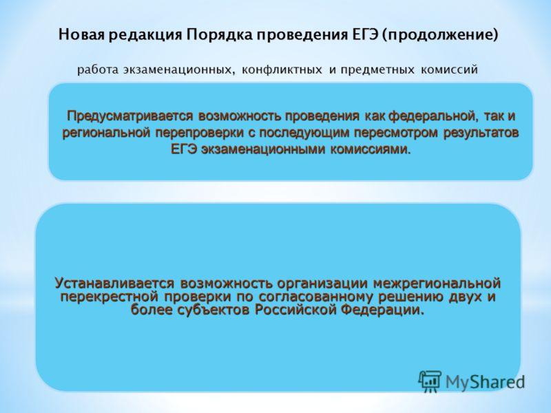 16 Устанавливается возможность организации межрегиональной перекрестной проверки по согласованному решению двух и более субъектов Российской Федерации. Предусматривается возможность проведения как федеральной, так и региональной перепроверки с послед