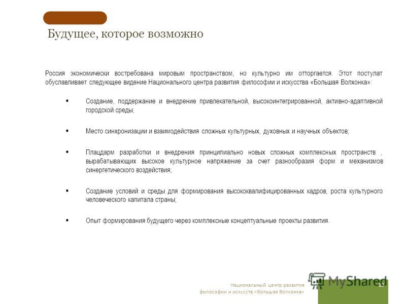 19Национальный центр развития философии и искусств «Большая Волхонка» Будущее, которое возможно Россия экономически востребована мировым пространством, но культурно им отторгается. Этот постулат обуславливает следующее видение Национального центра ра