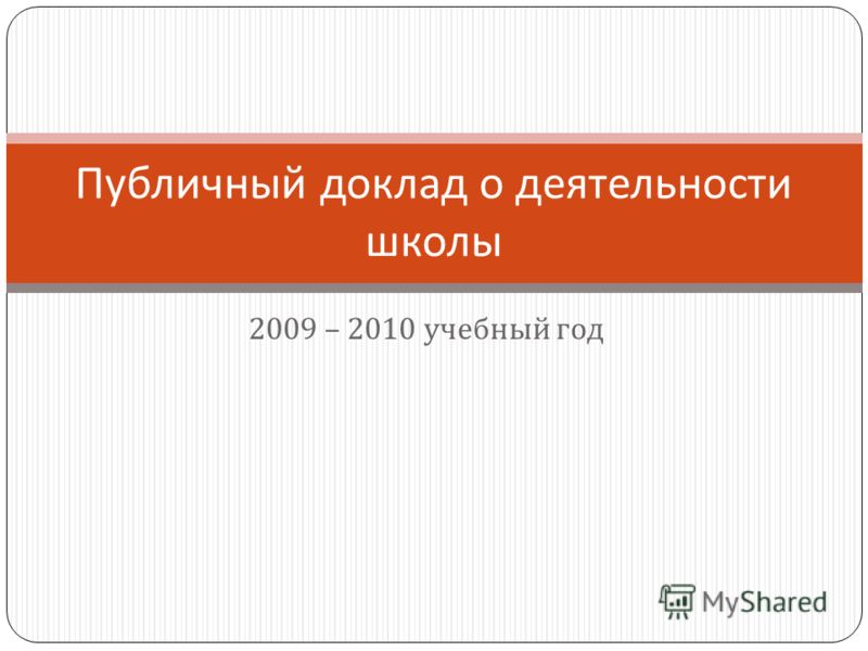 2009 – 2010 учебный год Публичный доклад о деятельности школы