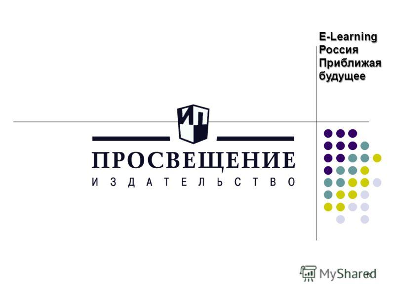 E-Learning Россия Приближая будущее 16
