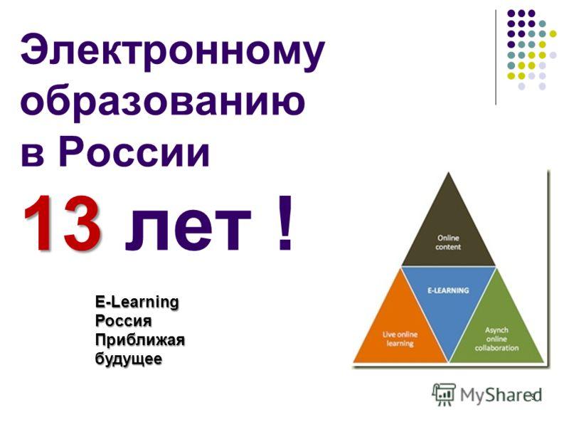 9 Электронному образованию в России 13 лет ! E-Learning Россия Приближая будущее