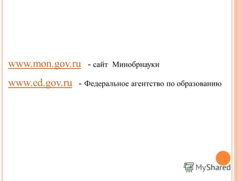www.mon.gov.ruwww.mon.gov.ru - сайт Минобрнауки www.ed.gov.ruwww.ed.gov.ru - Федеральное агентство по образованию