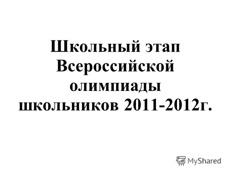Школьный этап Всероссийской олимпиады школьников 2011-2012г.