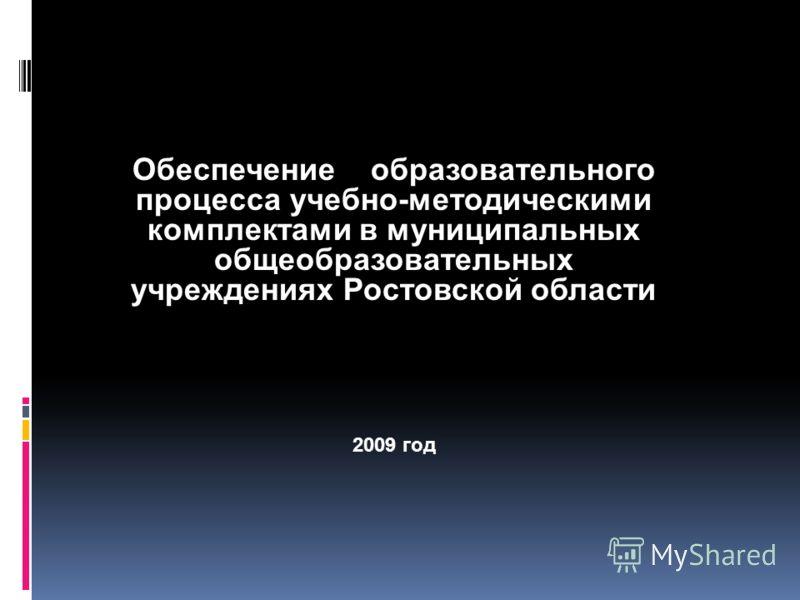 Обеспечение образовательного процесса учебно-методическими комплектами в муниципальных общеобразовательных учреждениях Ростовской области 2009 год