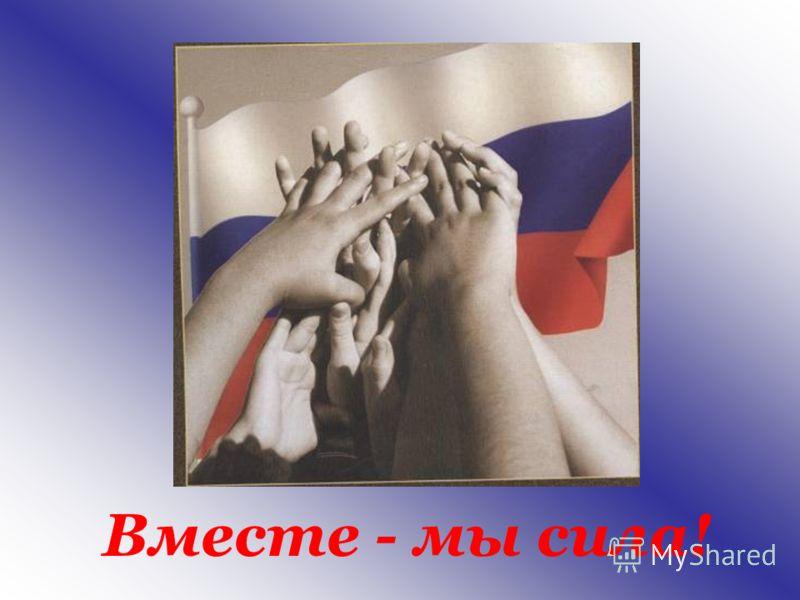 Вместе - мы сила!
