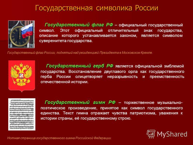 Государственная символика России Государственный флаг России, поднятый над резиденцией Президента в Московском Кремле. Государственный флаг РФ Государственный флаг РФ – официальный государственный символ. Этот официальный отличительный знак государст
