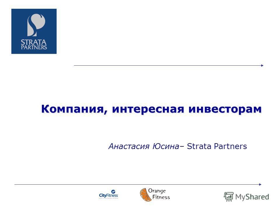 Компания, интересная инвесторам Анастасия Юсина– Strata Partners