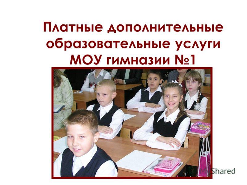 Платные дополнительные образовательные услуги МОУ гимназии 1
