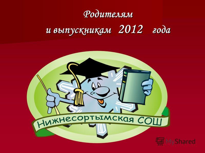 Родителям и выпускникам 2012 года