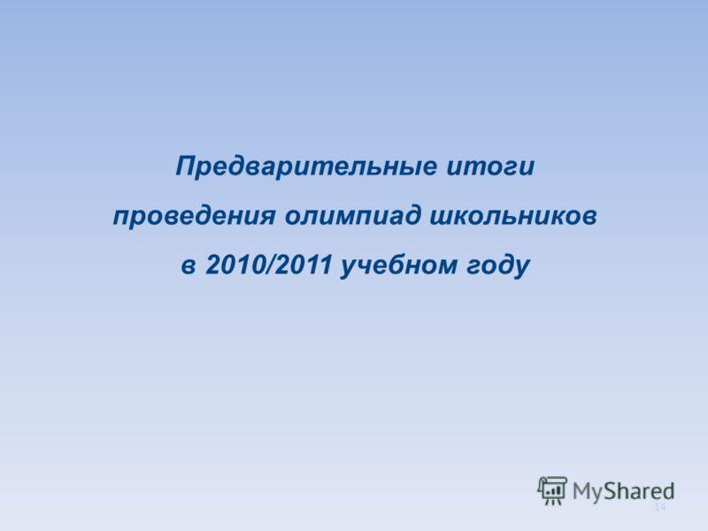 Предварительные итоги проведения олимпиад школьников в 2010/2011 учебном году 14